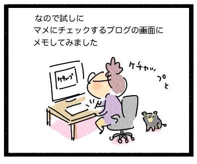 けちゃっぷ3