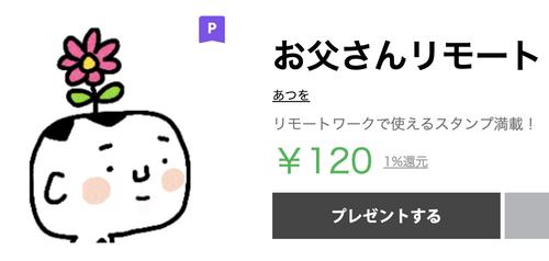 スクリーンショット 2021-09-01 11.13.53