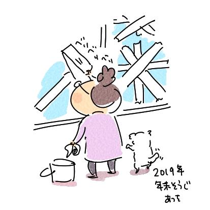2019掃除