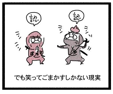 にんにん4