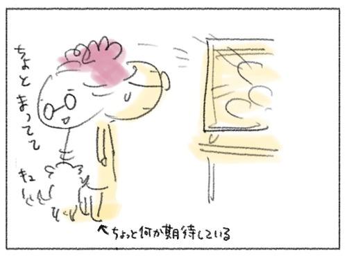 金運あっぷ4