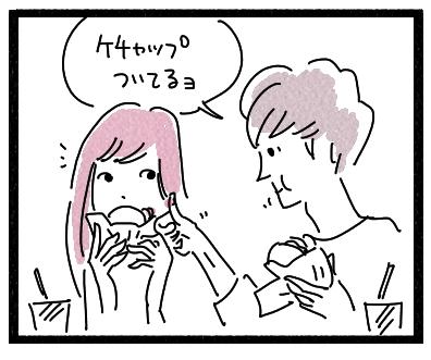 ケチャップ1