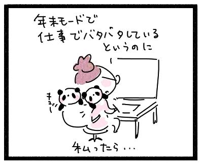 ぱんだすたんぷ2
