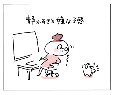 いたづら3