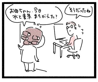 息子の友6