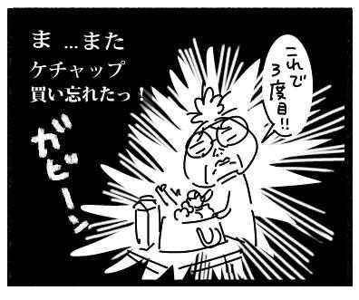 けちゃっぷ2