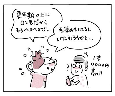 シャンプー3