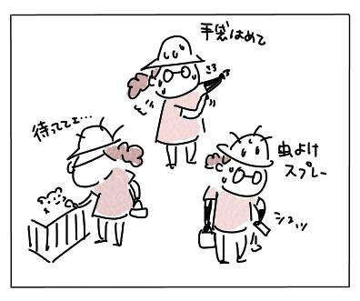 暑い獣医17