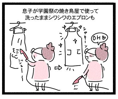 はんでぃ2