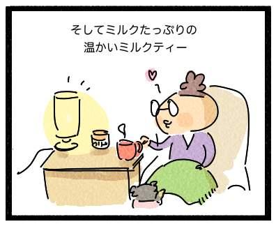 ミルクティー3