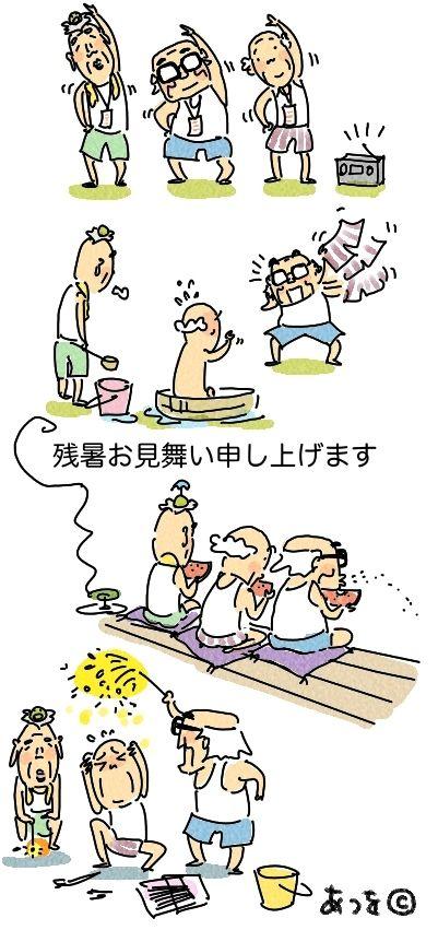 夏休みブン太