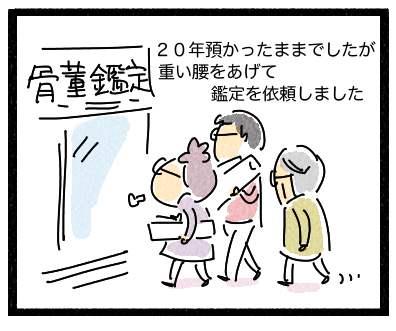 かけじく3