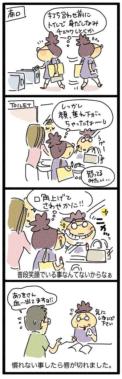 笑顔ちぇっく