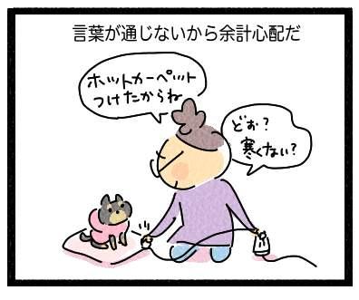 しゃべる2