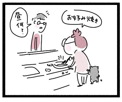 お好み焼き4