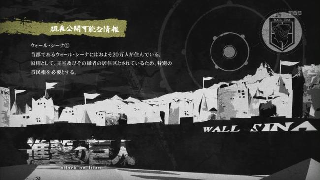 現在公開可能な情報アニメ24話その1