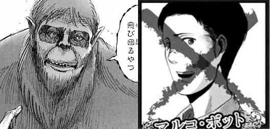 マルコと猿比較