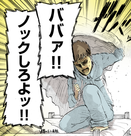 6巻嘘予告ネタ「ババァ!!ノックしろよッ!!」