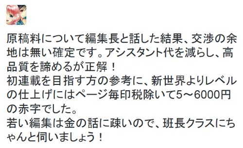 及川さんTweet2