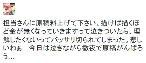 及川さんTweet