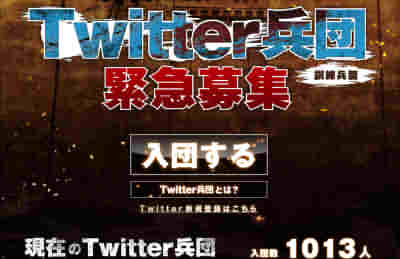 Twitter兵団のキャプ