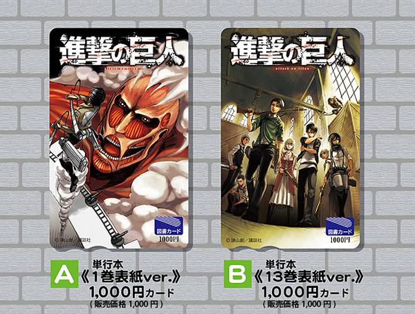 図書カード2種類