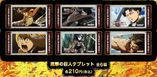 進撃の巨人タブレット全6種