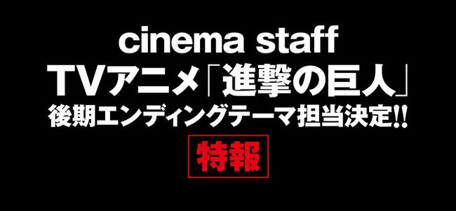 CinemaStaffの進撃の巨人のお知らせ