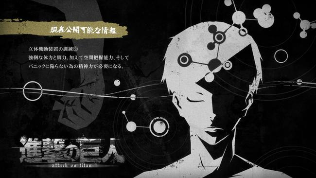 現在公開可能な情報アニメ3話その2