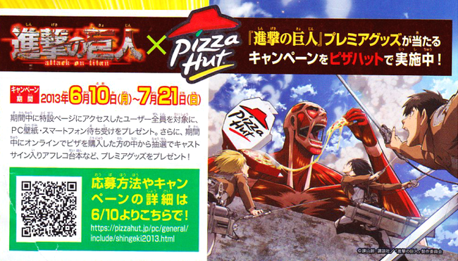 進撃の巨人×ピザハット