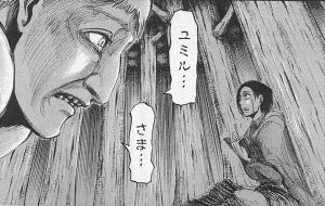 イルゼと喋る巨人「ユミル様」