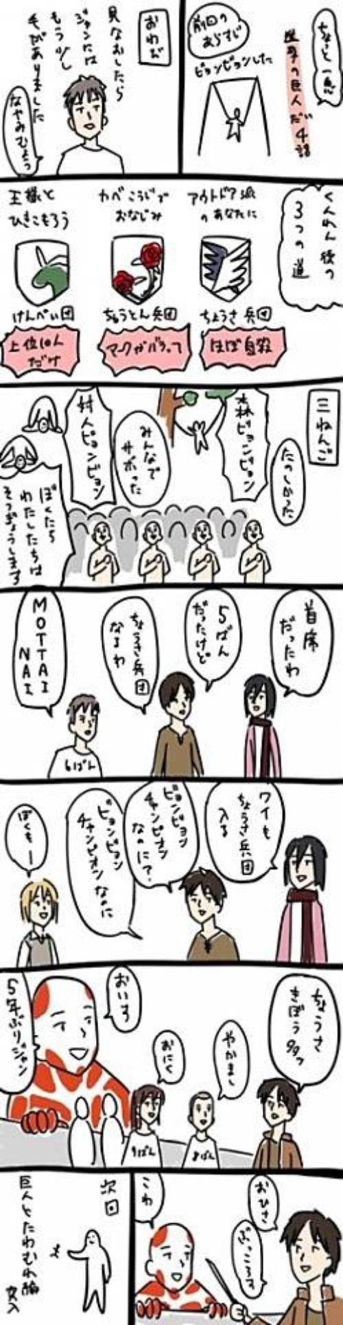 進撃の巨人おさらい漫画その4