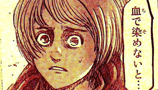 48話のアルミンの表情