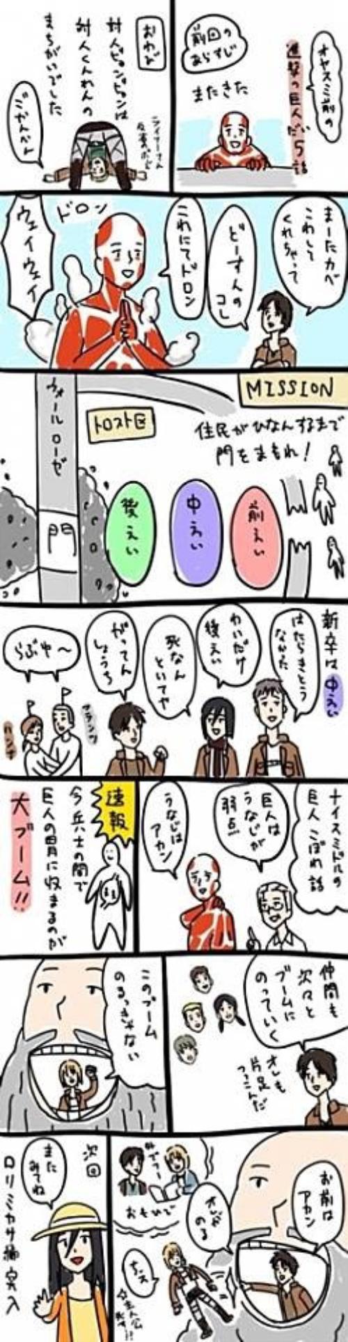 進撃の巨人おさらい漫画その5