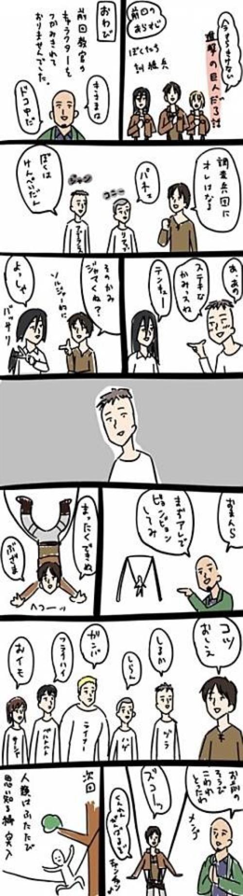 進撃の巨人おさらい漫画その3