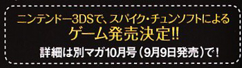 進撃の巨人3DSの詳細は別マガ10月号で