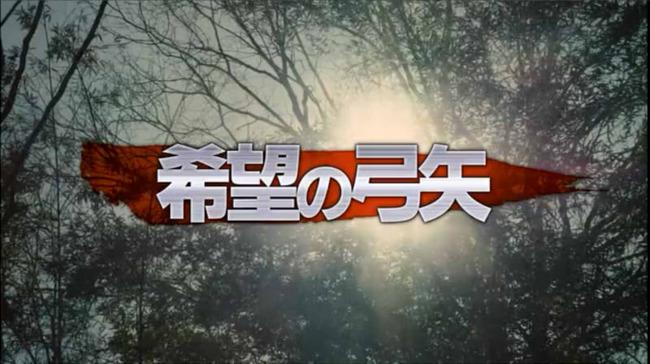 ドラマ第二部「希望の弓矢」
