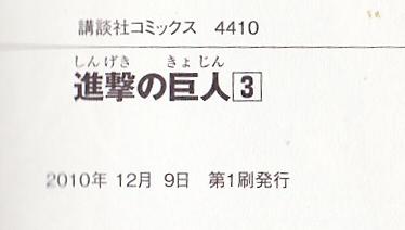 進撃の巨人3巻第一刷発行
