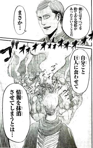 原作27話最後のページ