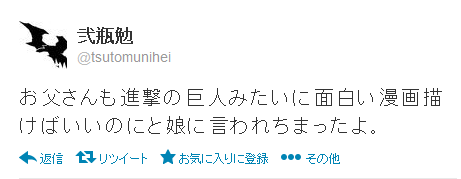 tsutomuniheiさんの呟き