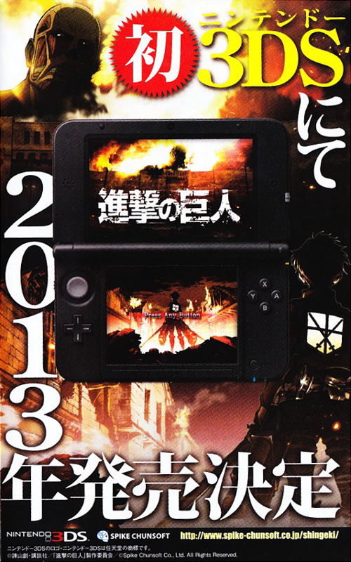 進撃の巨人3DSでゲーム化