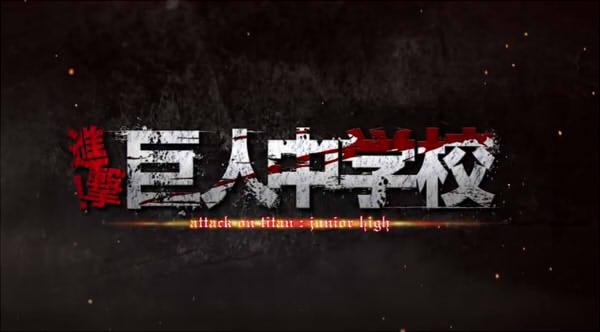 進撃!巨人中学校アニメタイトル