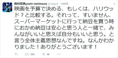 西村さんの問題ツイート2