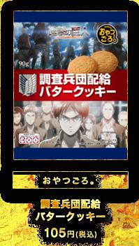 調査兵団配給バタークッキーの画像105円