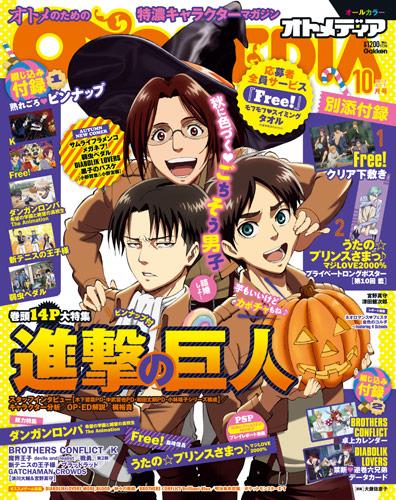 オトメディア10月号表紙