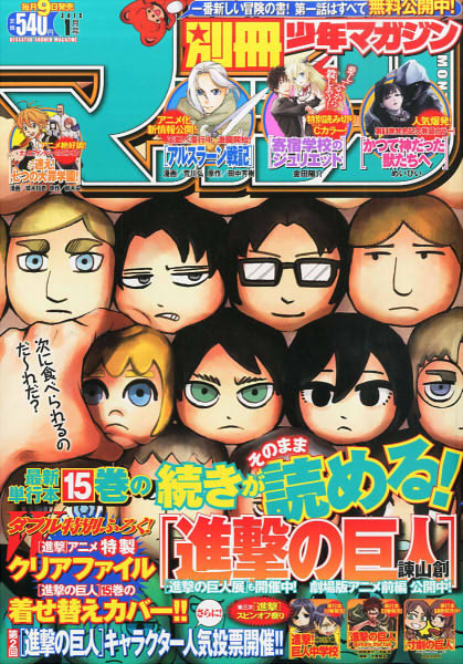 別冊マガジン2015-1表紙