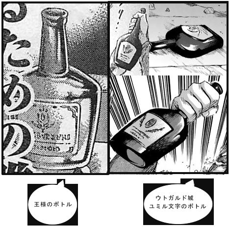 王とウトガルドの酒ボトル比較