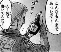 ゲルガー酒の名前を読めず