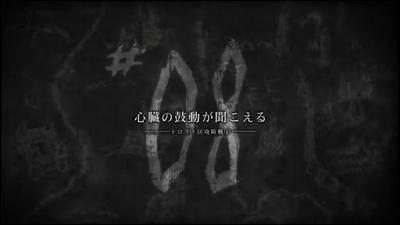 アニメ8話のタイトル