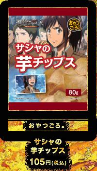 サシャの芋チップスの画像105円